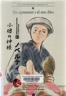 Naoya Shiga, Un aprenent i el seu déu