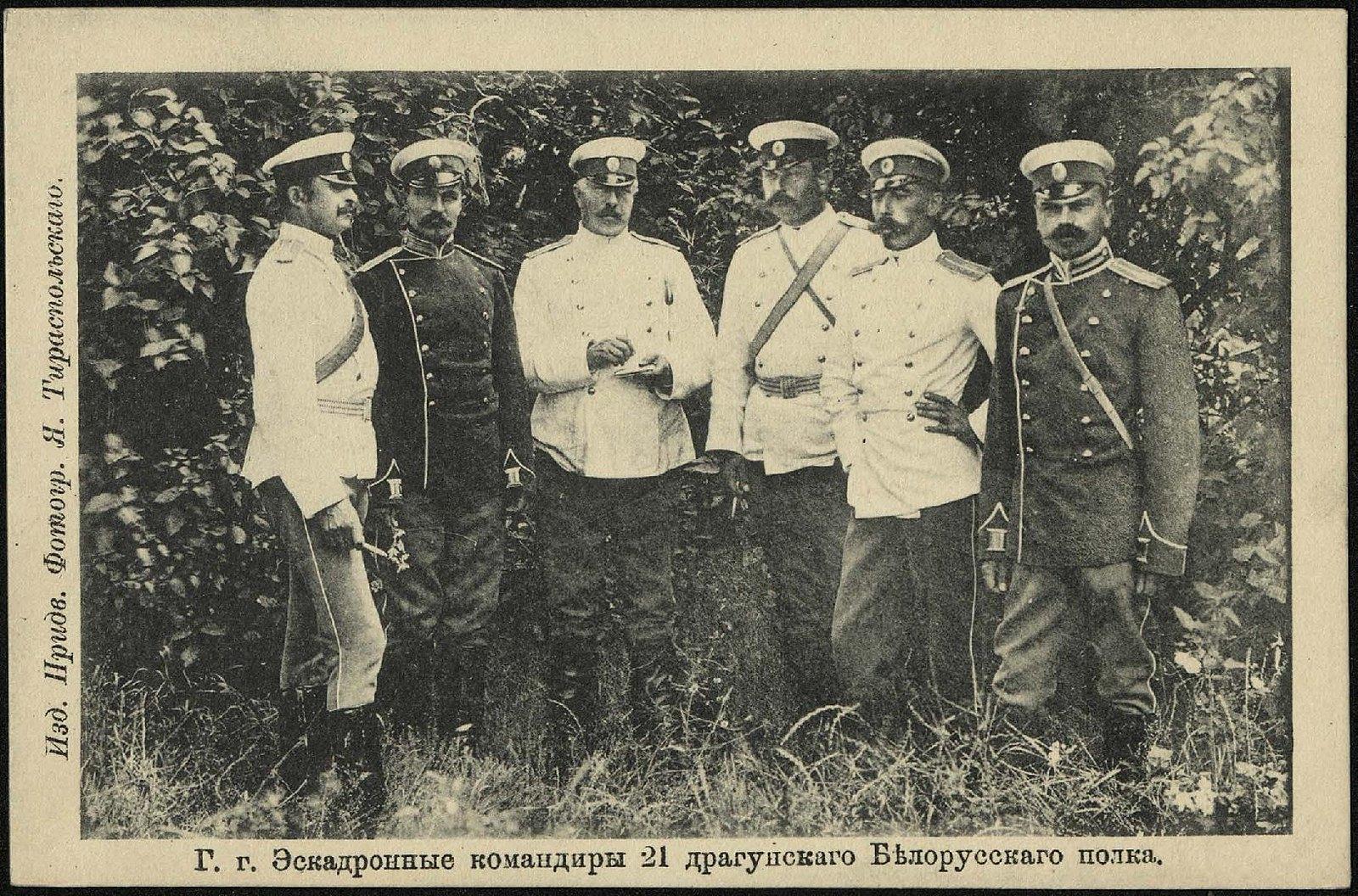 Эскадронные командиры 21 драгунского Белорусского полка