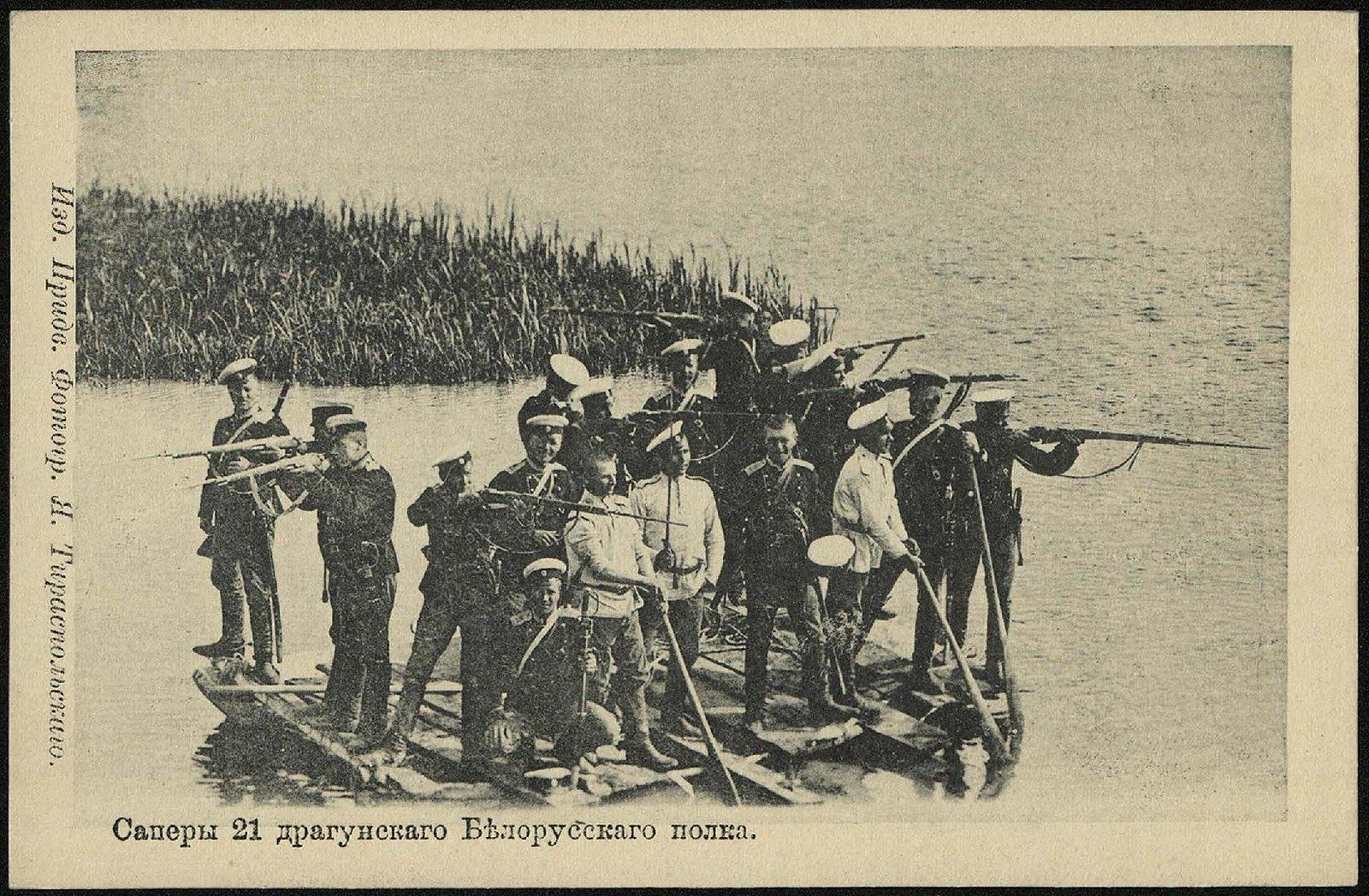 Саперы 21-го драгунского Белорусского полка