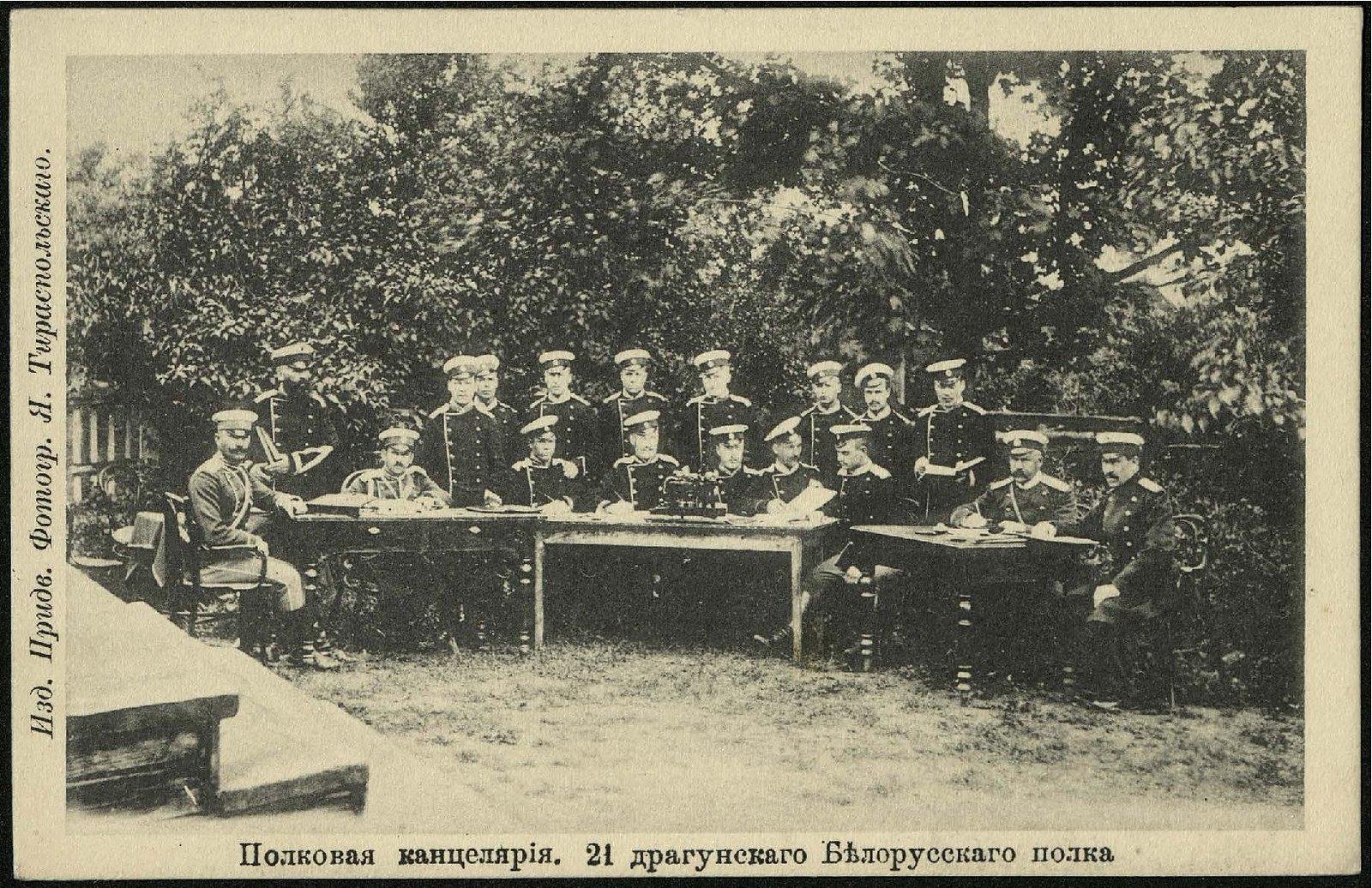 Полковая канцелярия 21 драгунского Белорусского полка