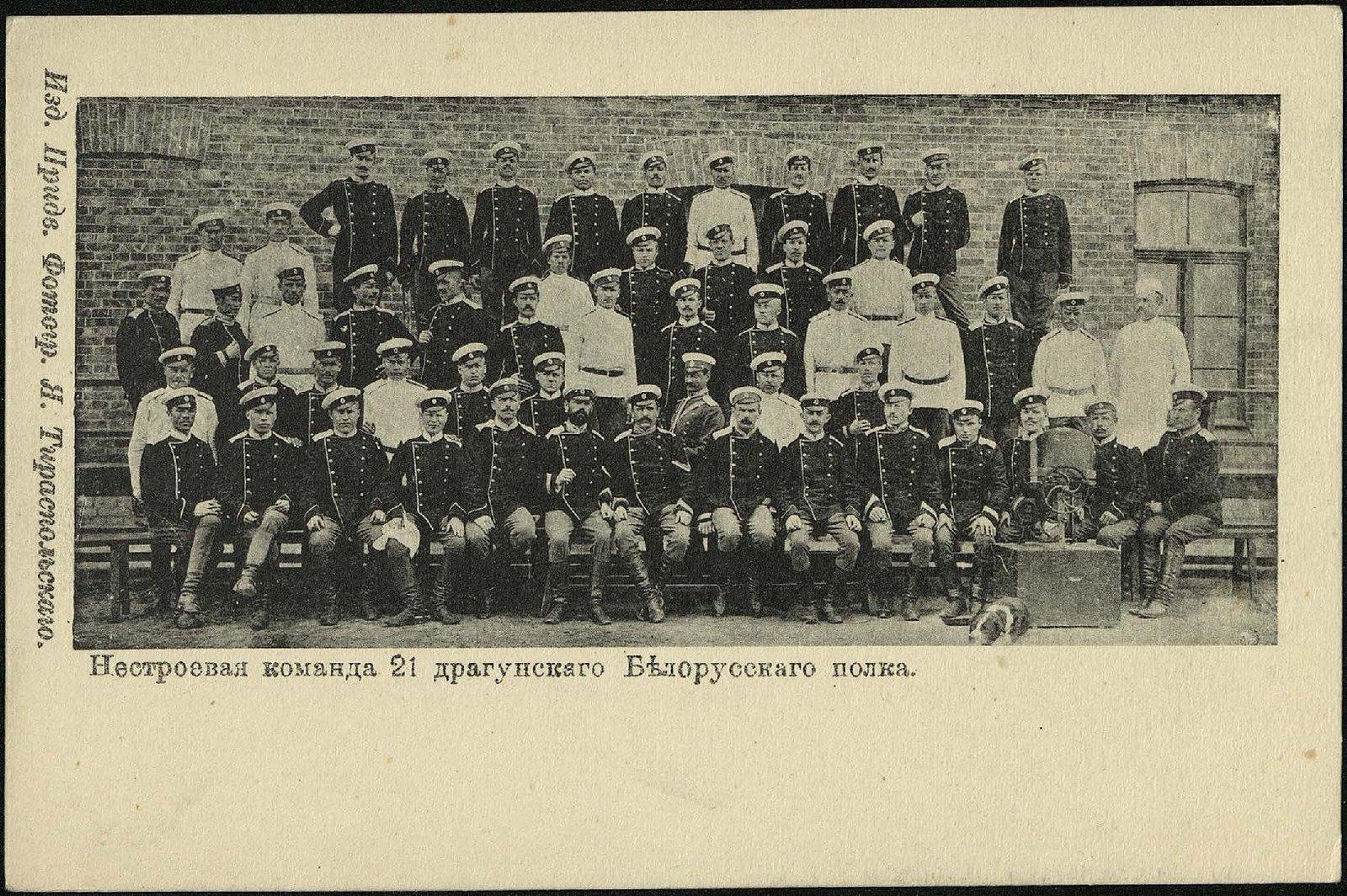 Нестроевая команда 21 драгунского Белорусского полка
