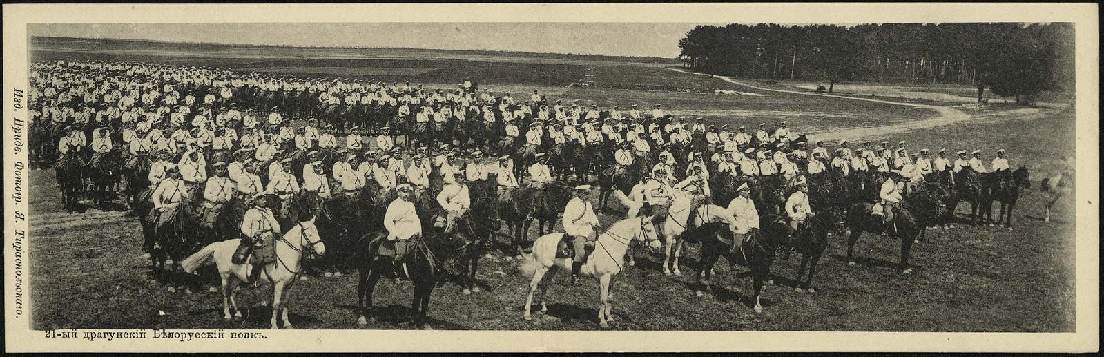 21 драгунский Белорусский полк (3)