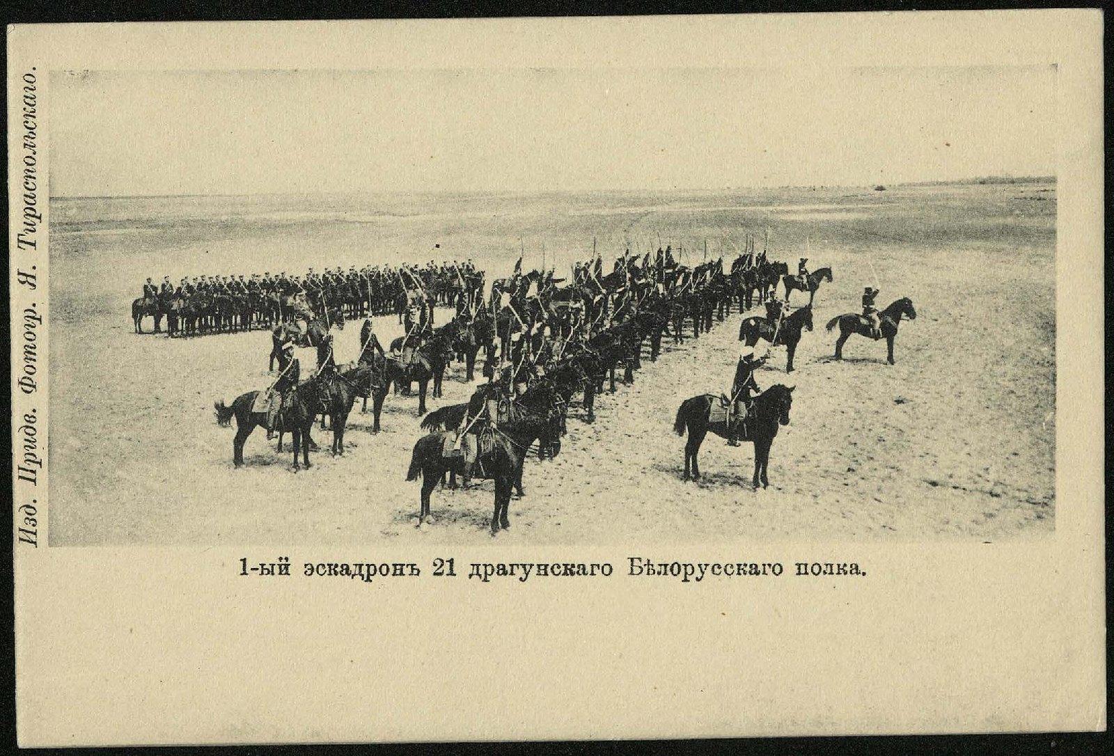 1-ый эскадрон 21 драгунского Белорусского полка