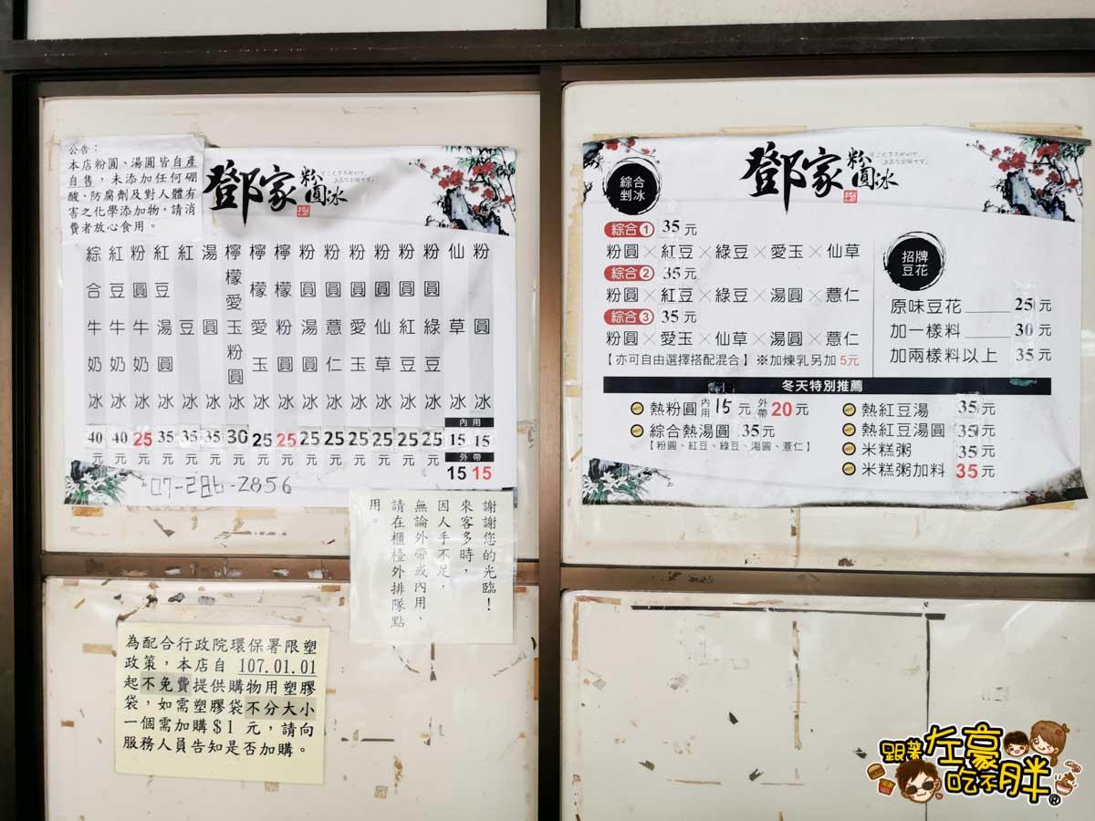 鄧家粉圓冰 高雄冰店-12