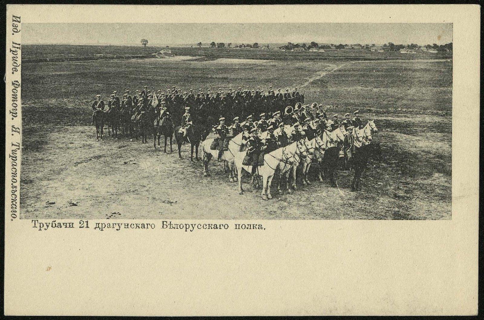 Трубачи 21 драгунского Белорусского полка.