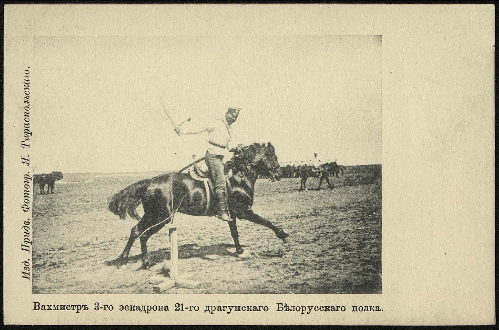 Вахмистр 3-го эскадрона 21-го драгунского Белорусского полка