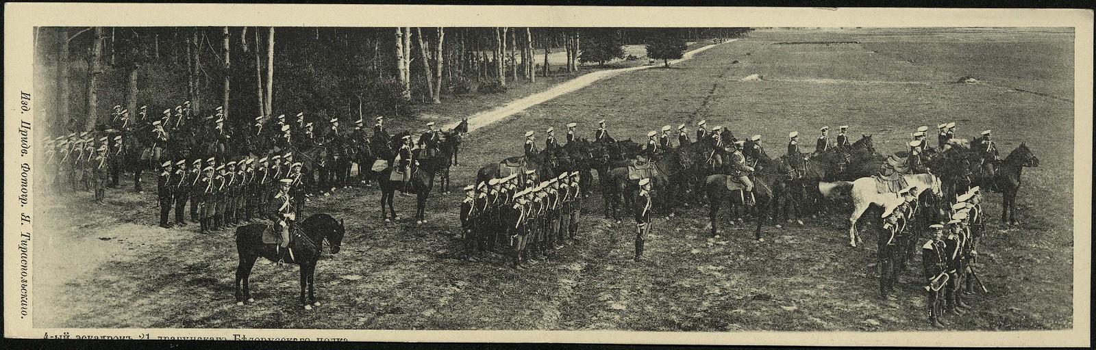 4-ый эскадрон 21 драгунского Белорусского полк (2)