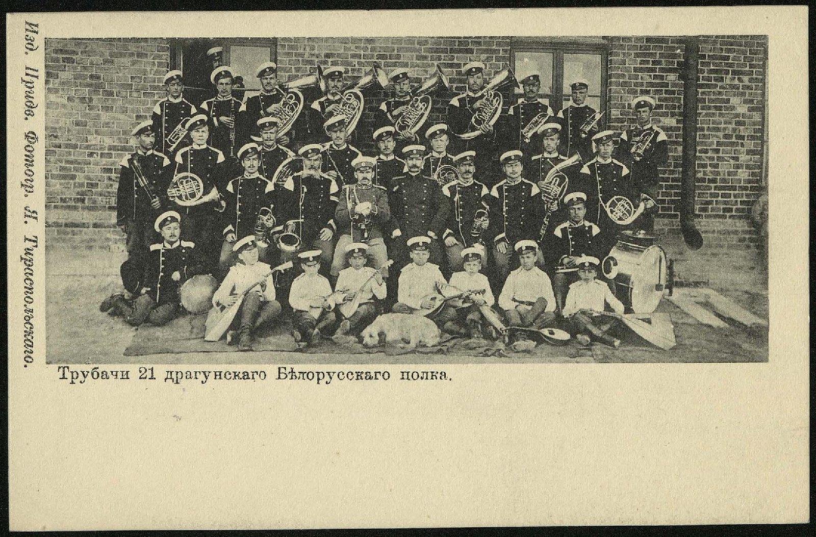 Трубачи 21 драгунского Белорусского полка. (2)