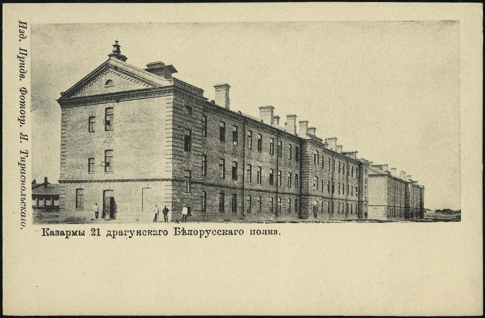 Казармы 21 драгунского Белорусского полка