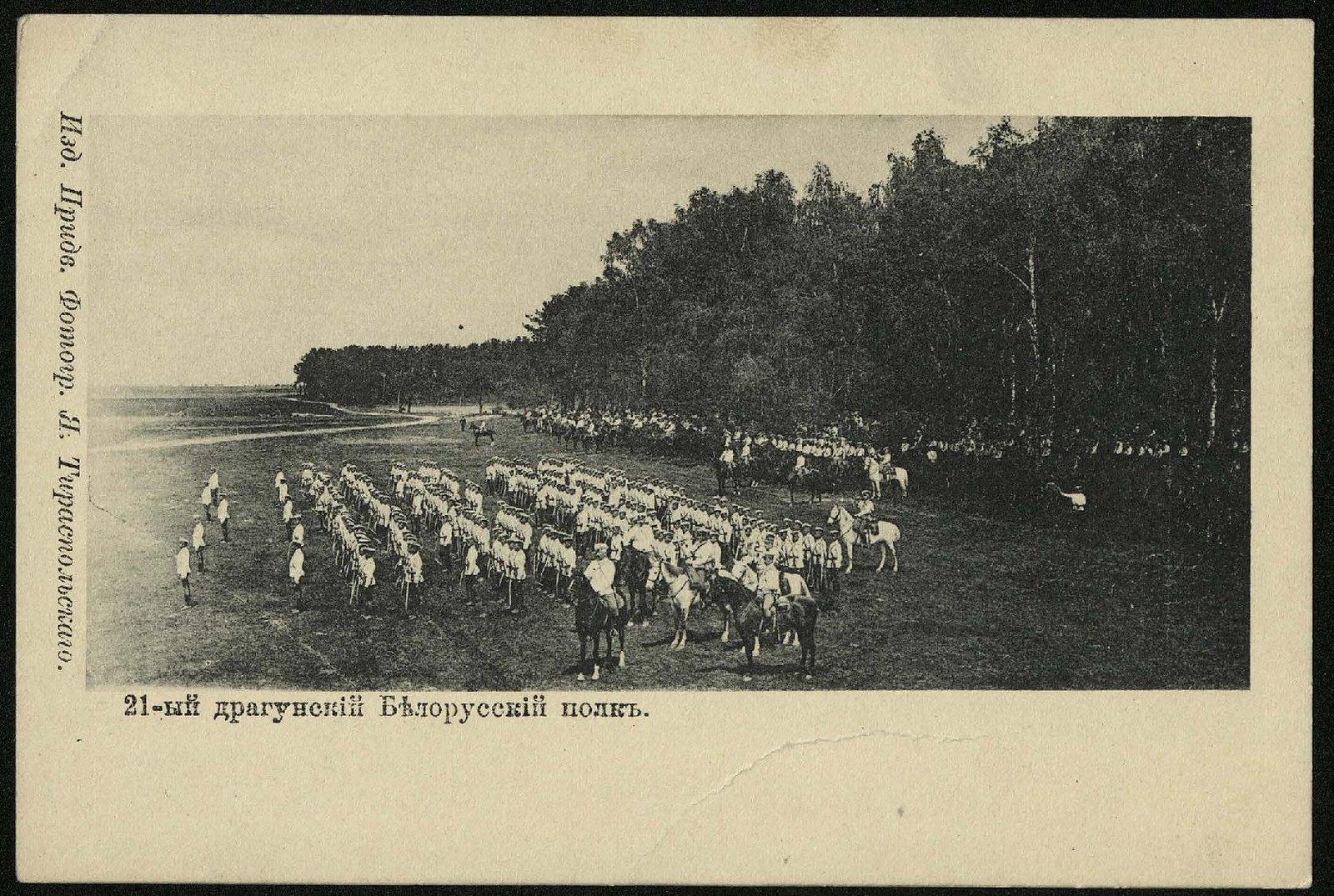 21 драгунский Белорусский полк