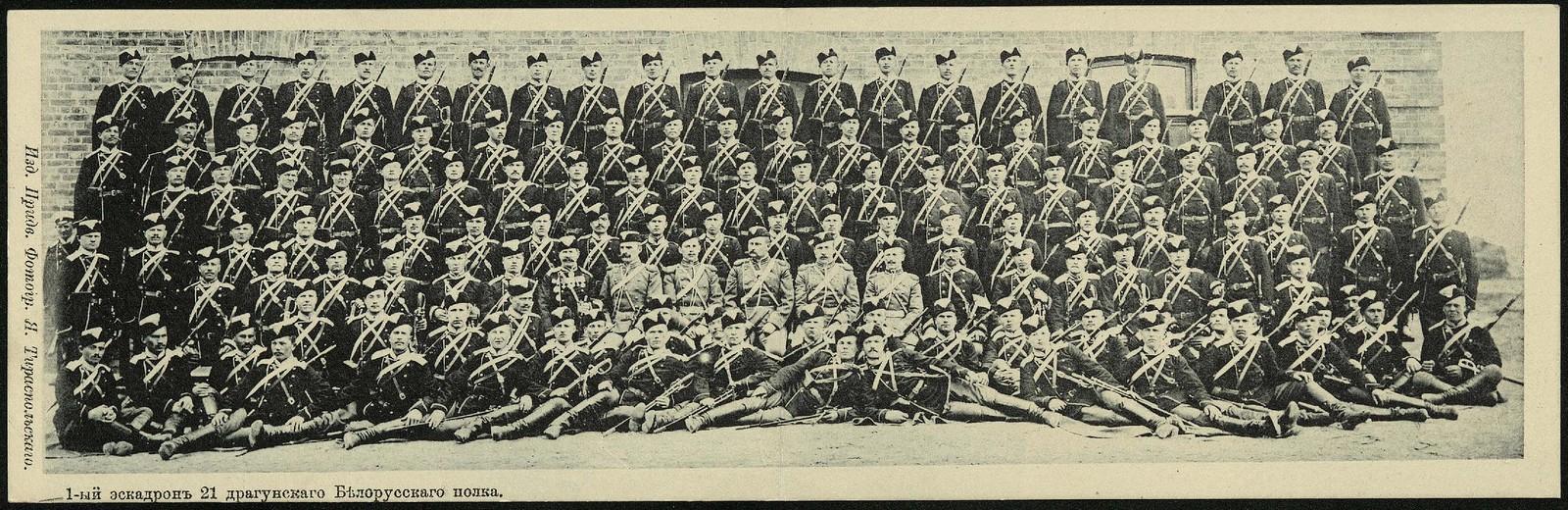 1-й эскадрон 21 Драгунского Белорусского полка