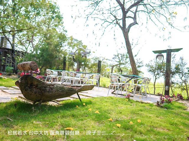松居若水 台中大坑 蔬食景觀餐廳