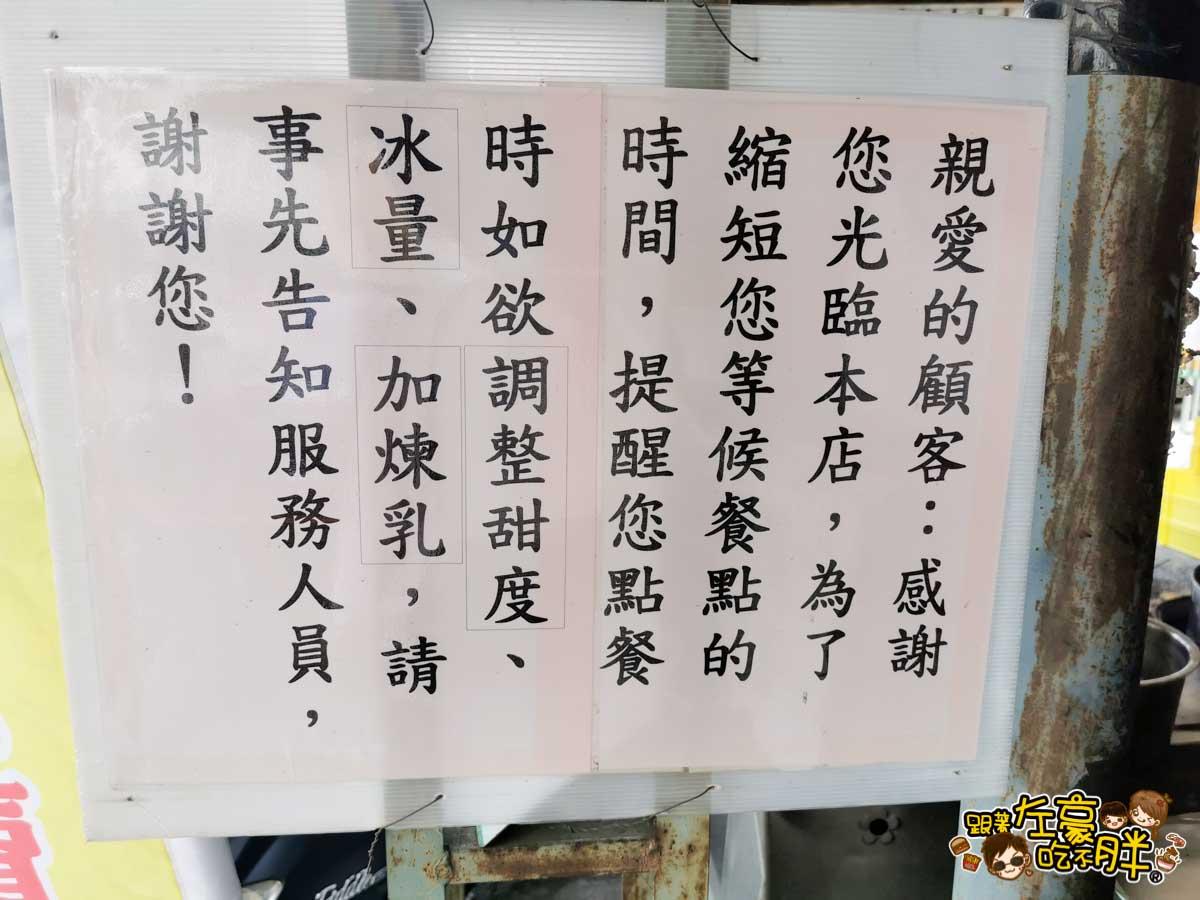 鄧家粉圓冰 高雄冰店-14