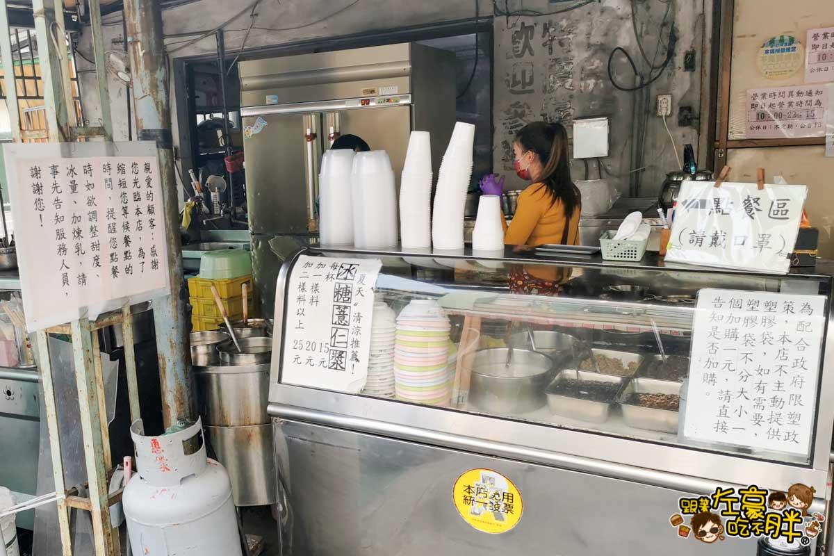 鄧家粉圓冰 高雄冰店-17