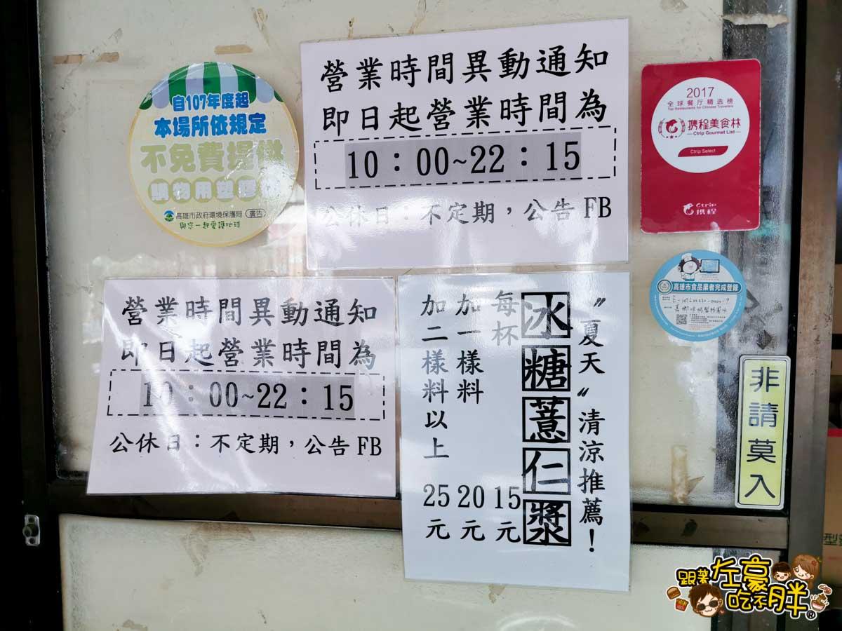 鄧家粉圓冰 高雄冰店-13