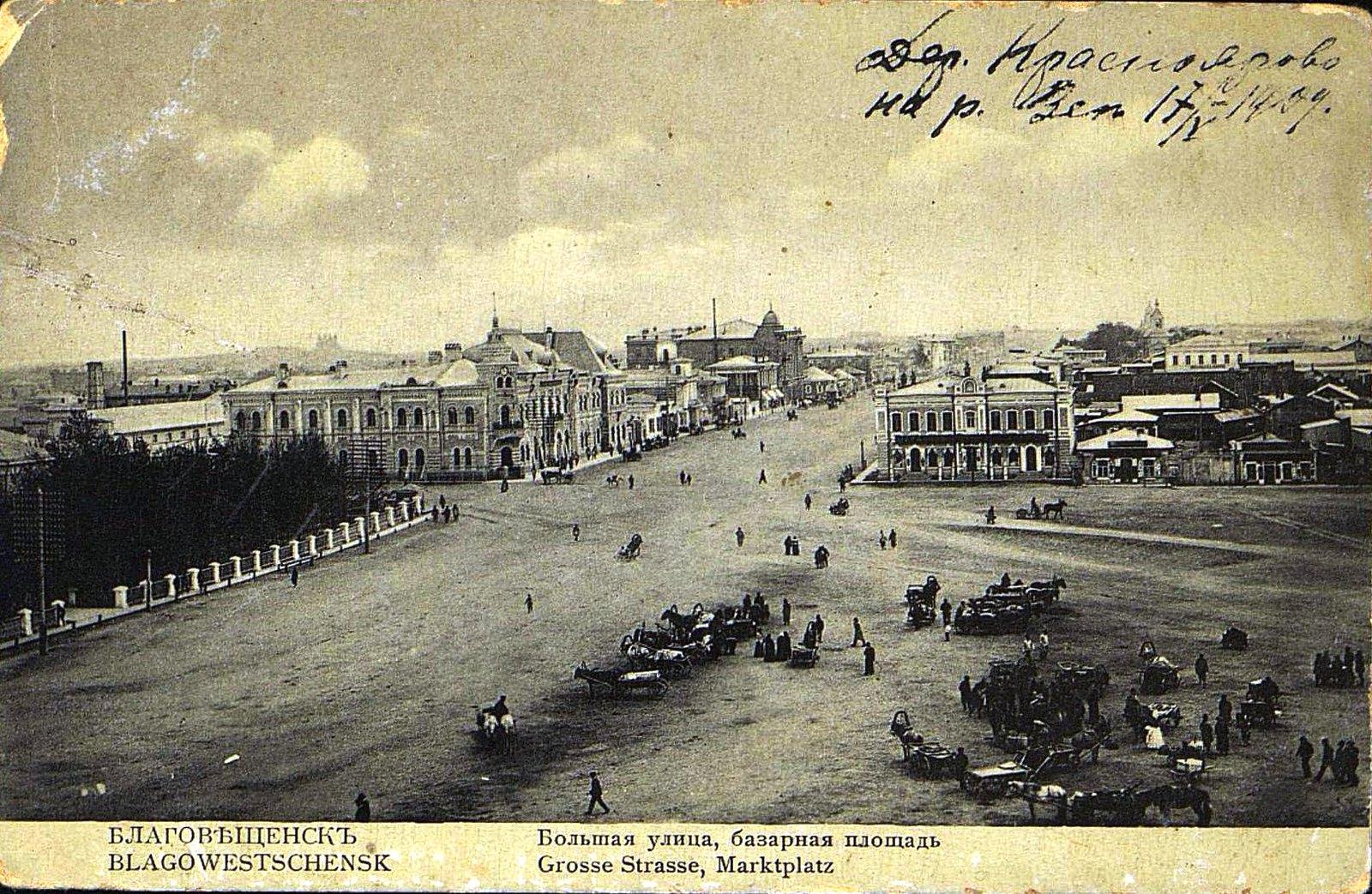 Большая улица и Базарная площадь