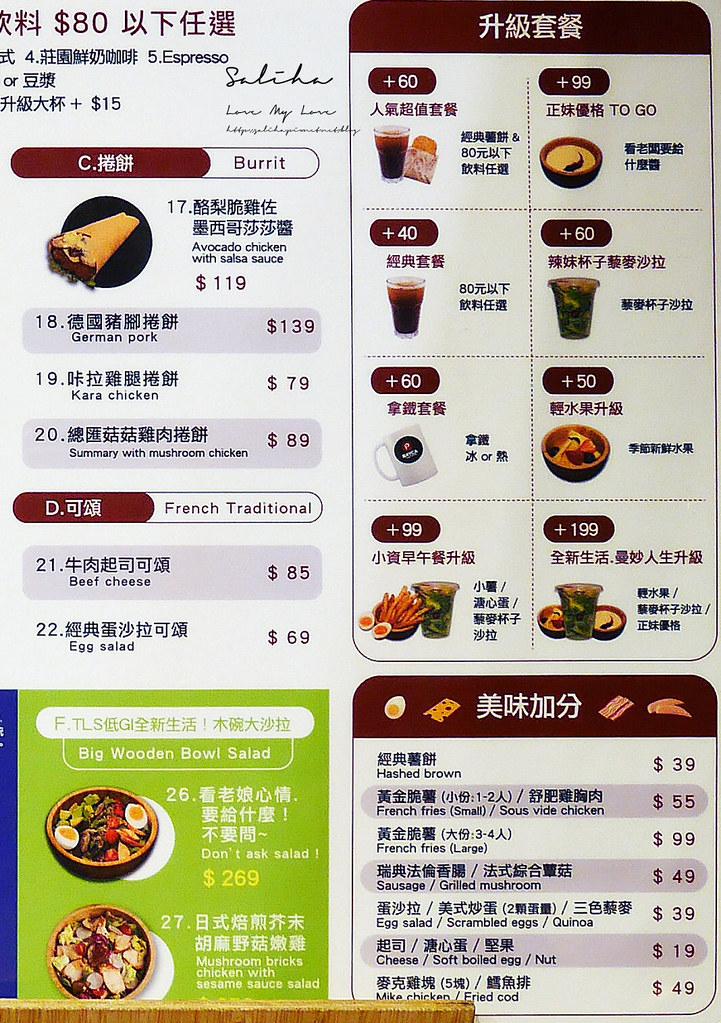 台北咖啡廳推薦RAYCA COFFEE菜單價位訂位menu價格價錢低消 (3)