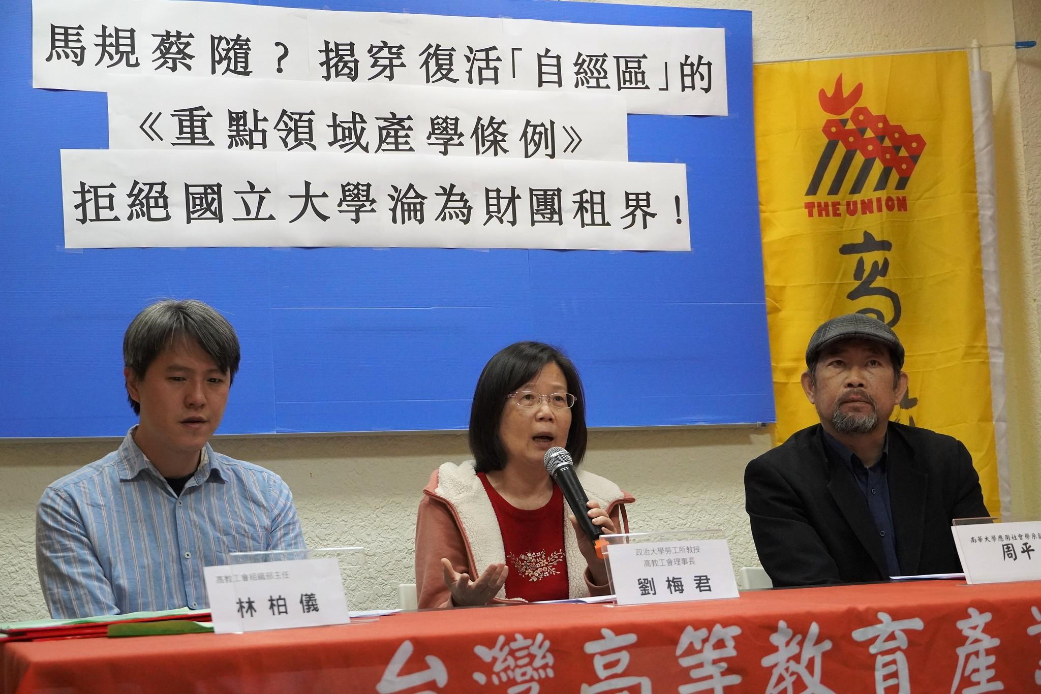 高教工會召開記者會,反對政院闖關《國家重點領域產學合作及人才培育創新條例》。(攝影:張智琦)