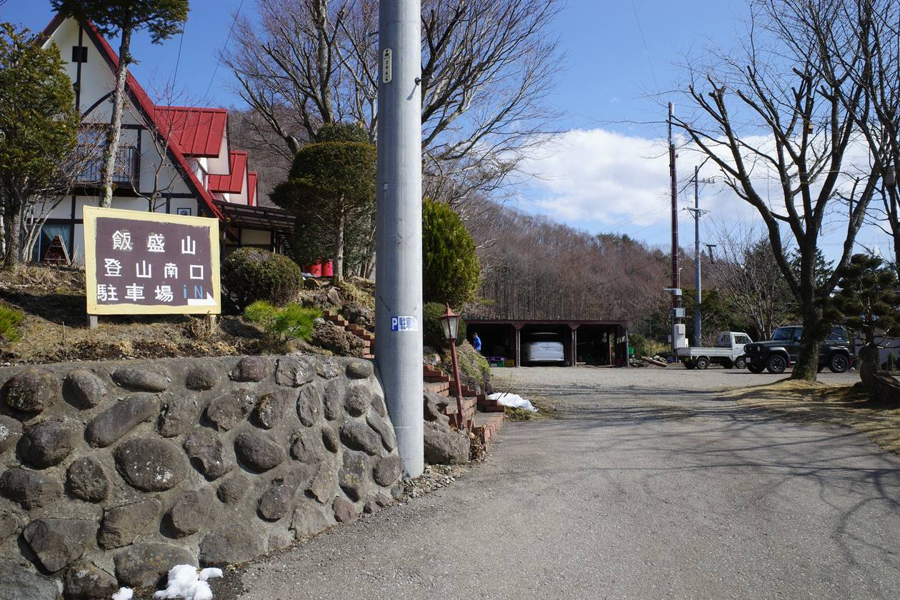 飯盛山登山南口駐車場