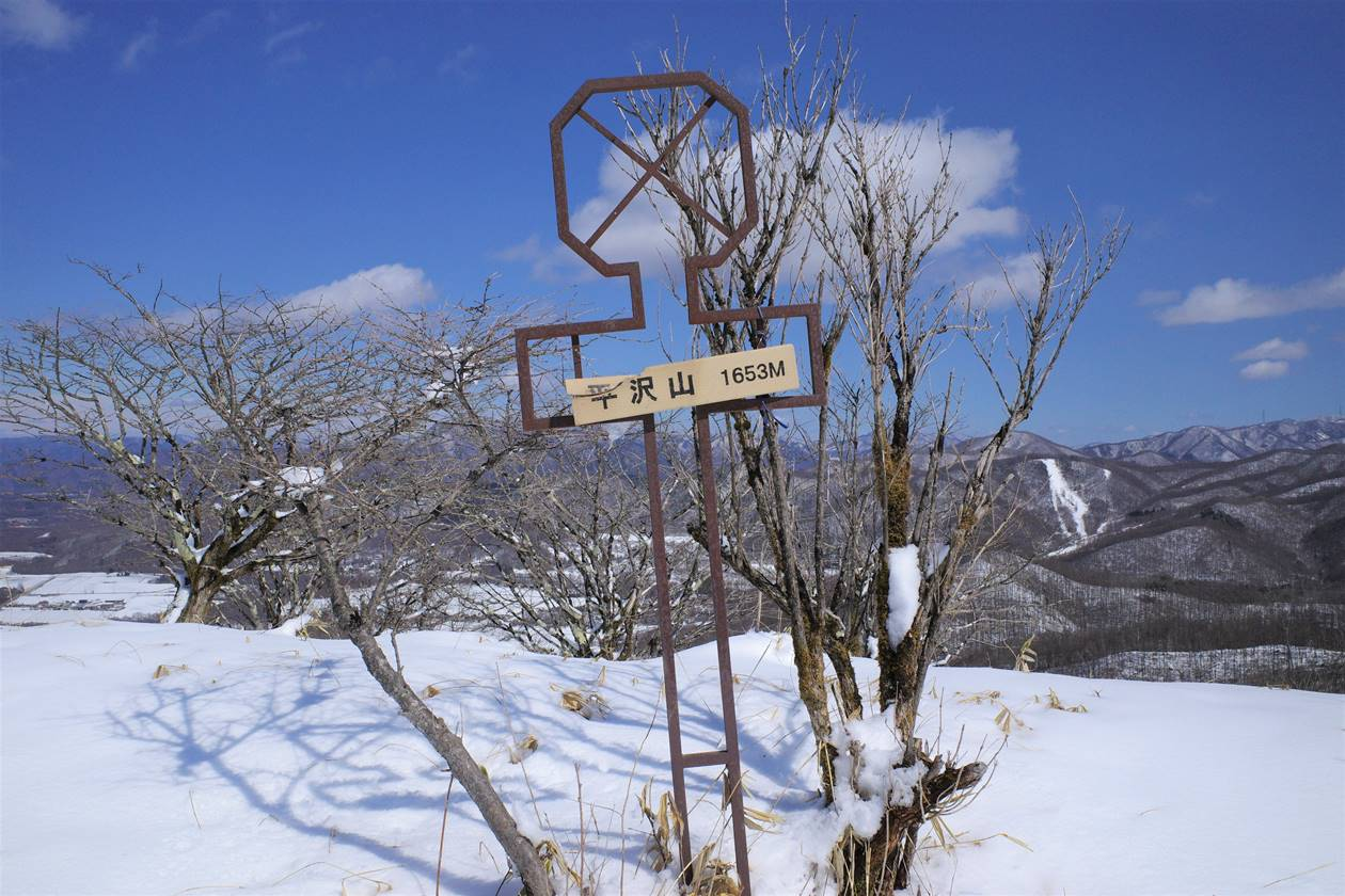 平沢山山頂標識