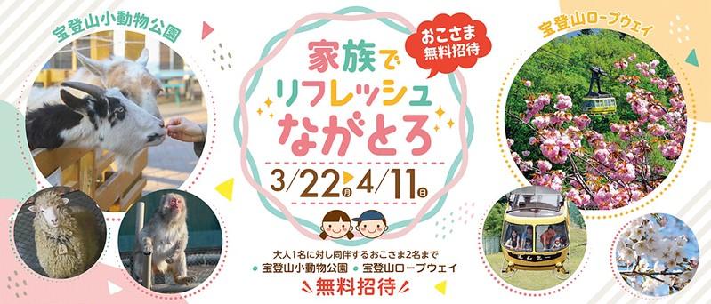 【おこさま無料】春の長瀞をお得に楽しもう!家族でリフレッシュながとろ ~宝登山小動物公園・宝登山ロープウェイこども料金無料~