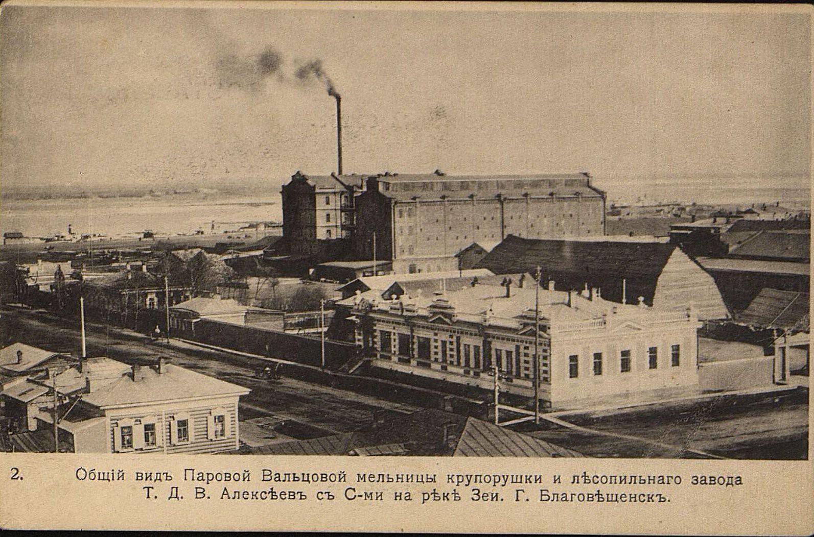 Общий вид паровой вальцовой мельницы, крупорушки и лесопильного завода товарищества «Д.В. Алексеев с сыновьями