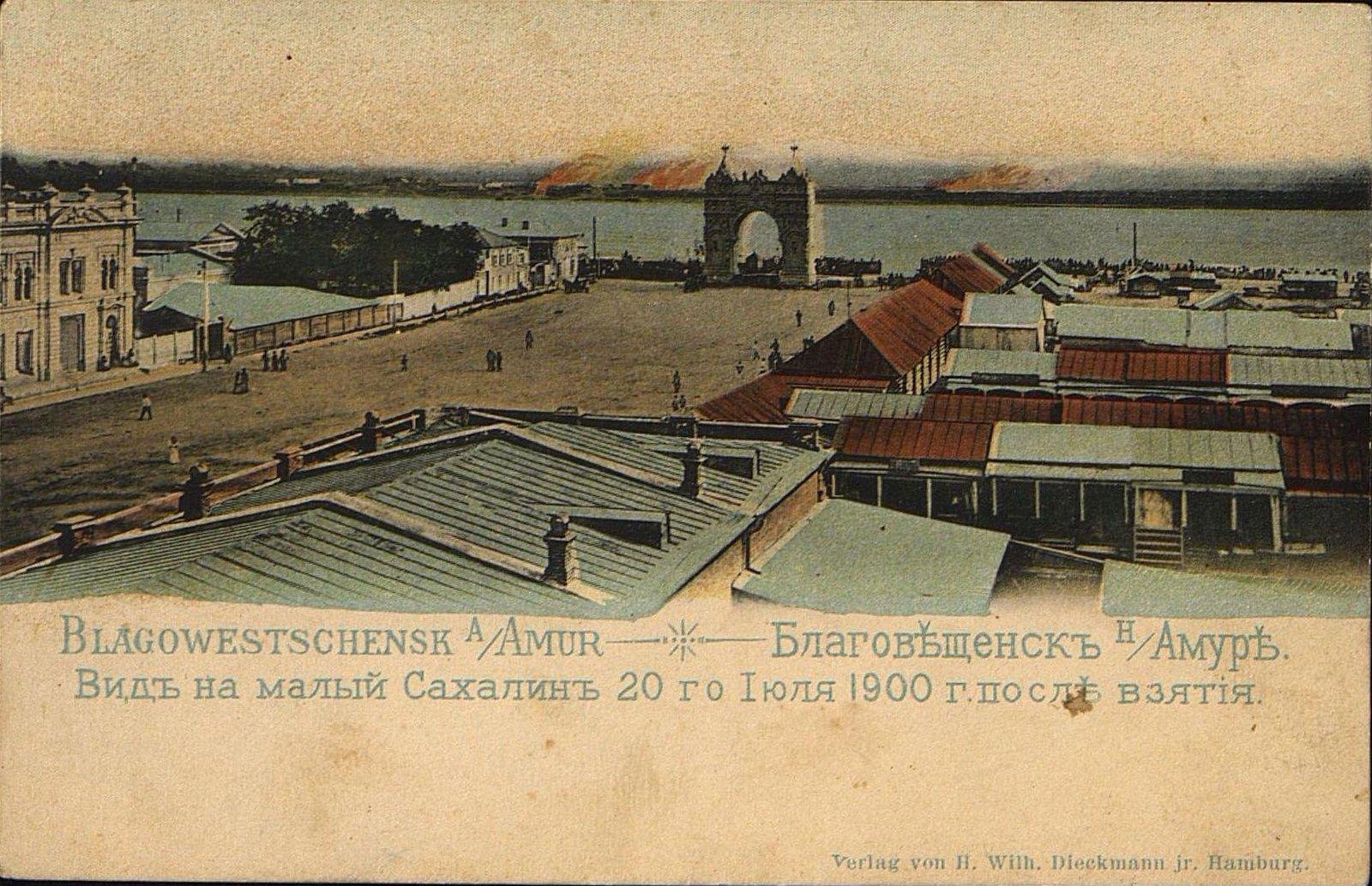 Вид на малый Сахалин 20-го июля 1900 года после его взятия