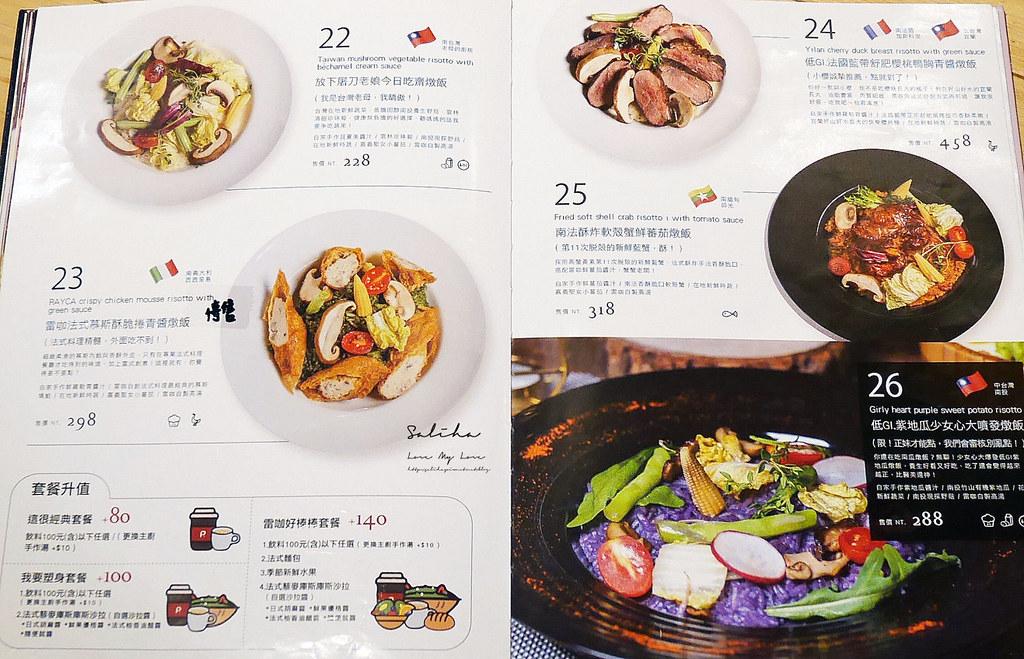 台北雙連站餐廳推薦RAYCA COFFEE 菜單價位menu價格低消餐點 (1)