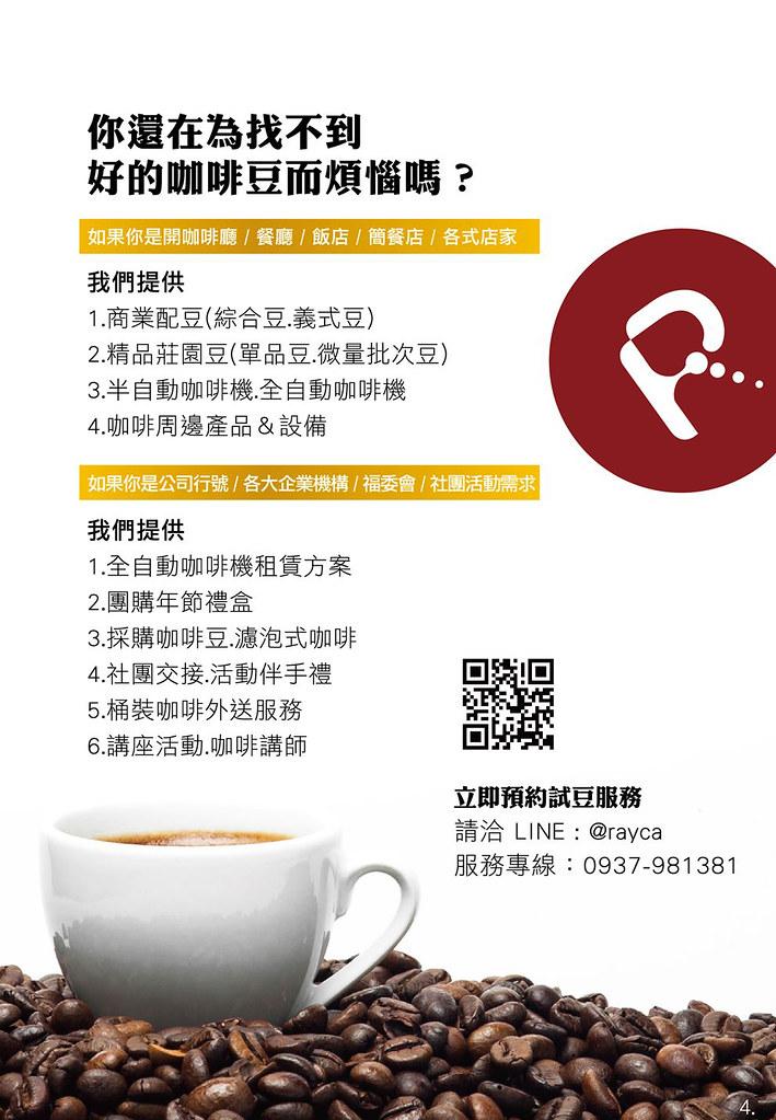 台北咖啡廳推薦RAYCA COFFEE菜單價位訂位menu價格價錢低消 (4)