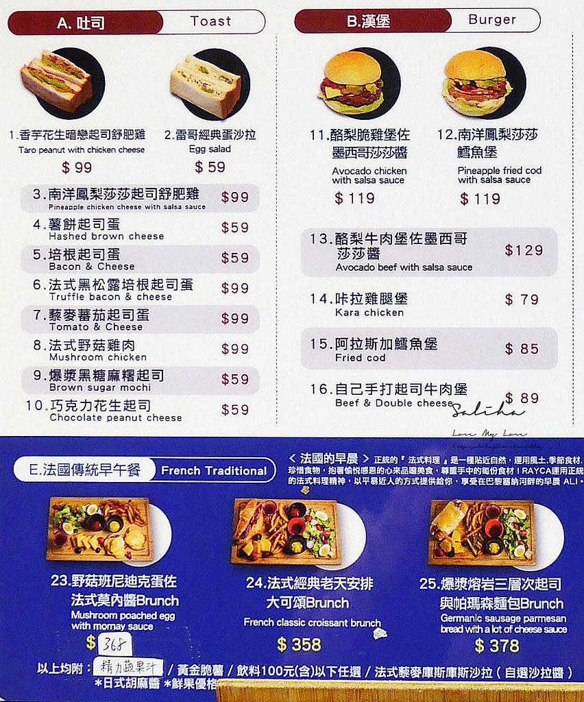 台北咖啡廳推薦RAYCA COFFEE菜單價位訂位menu價格價錢低消 (2)