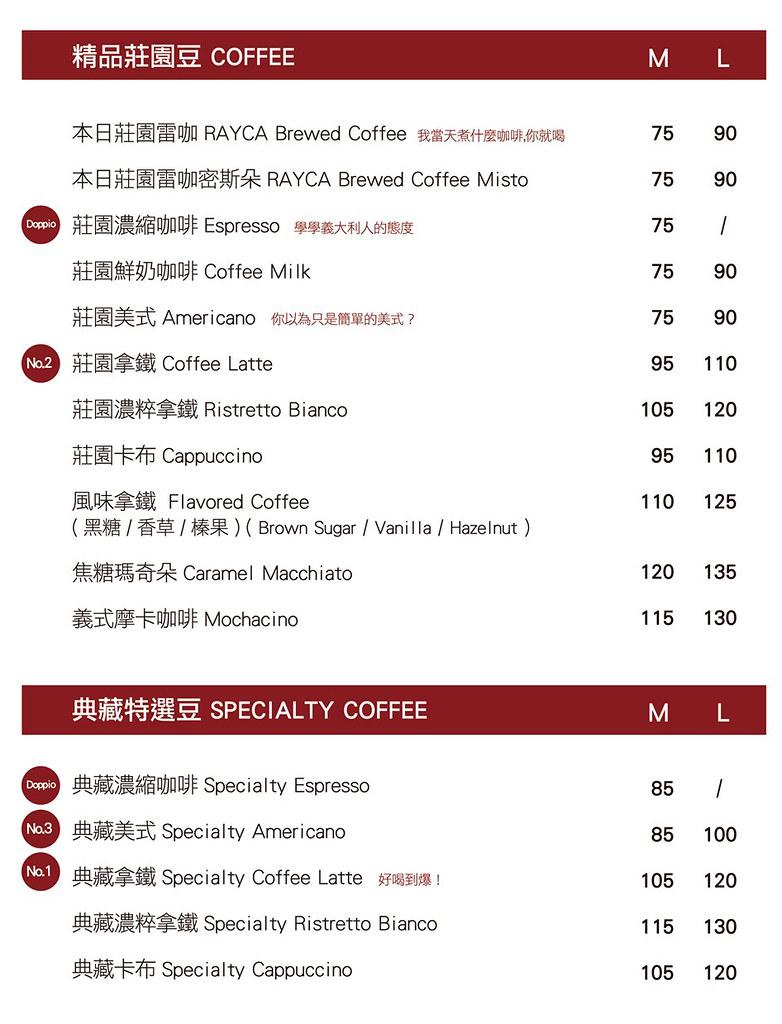 台北咖啡廳推薦RAYCA COFFEE菜單價位訂位menu價格價錢低消 (1)