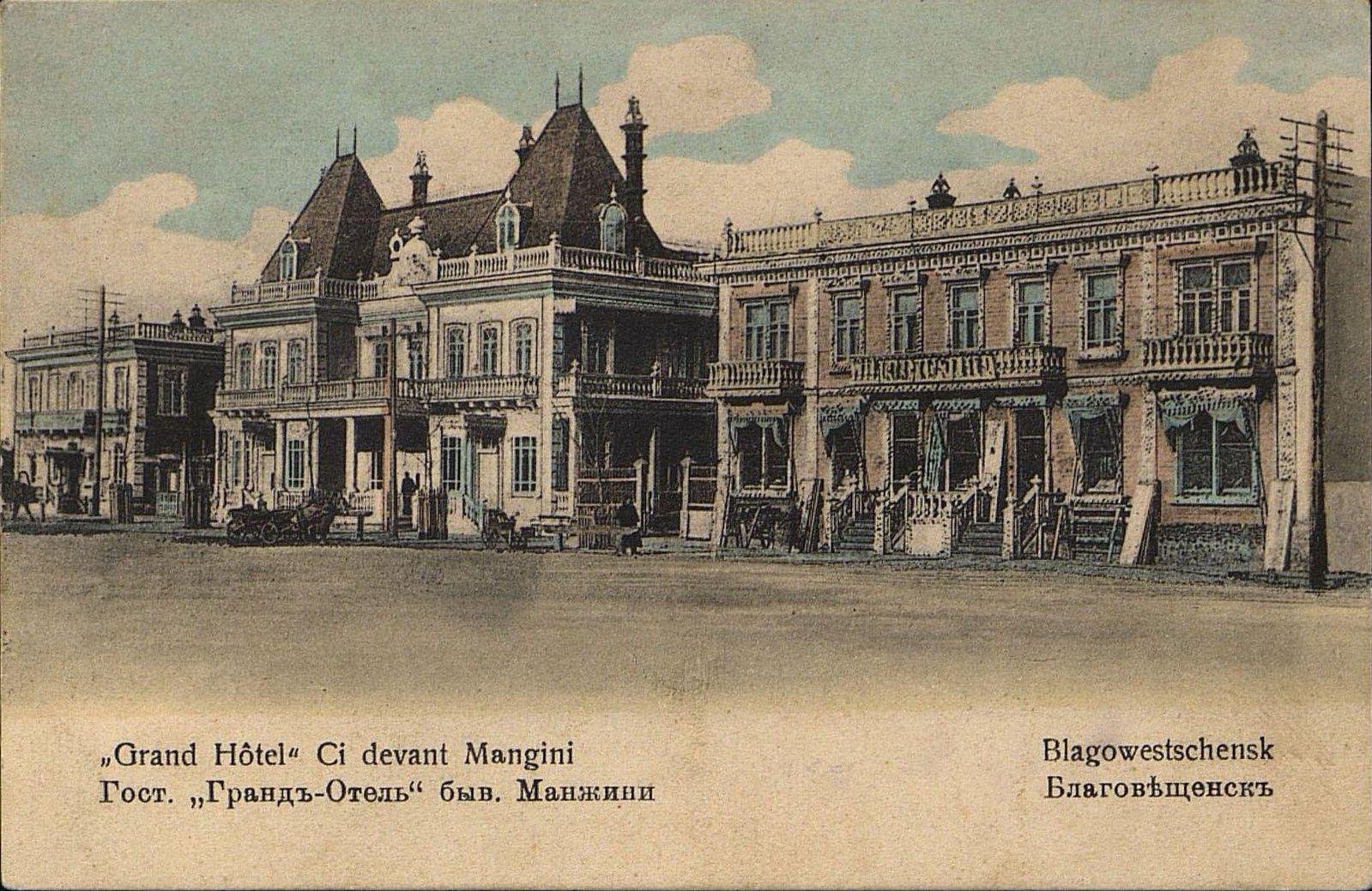 Гостиница «Гранд-Отель», бывшая «Манжини»