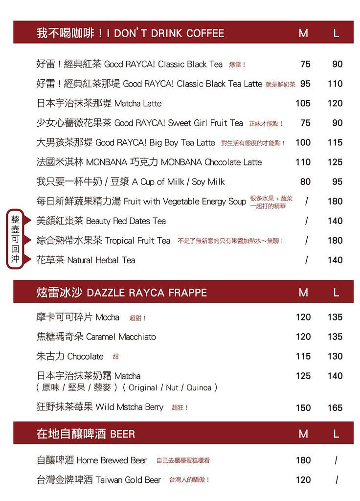 台北咖啡廳推薦RAYCA COFFEE菜單價位訂位menu價格價錢低消 (5)