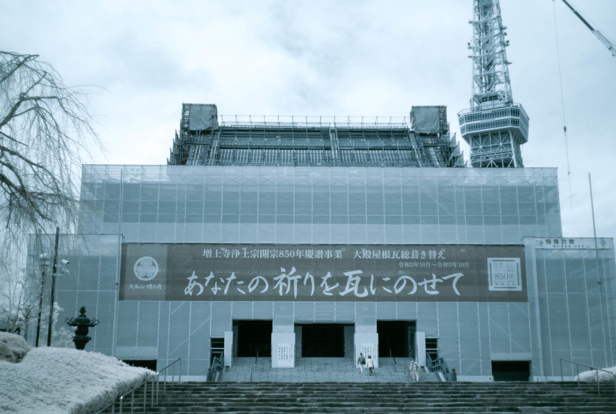 Zojoji Temple(infrared photography)