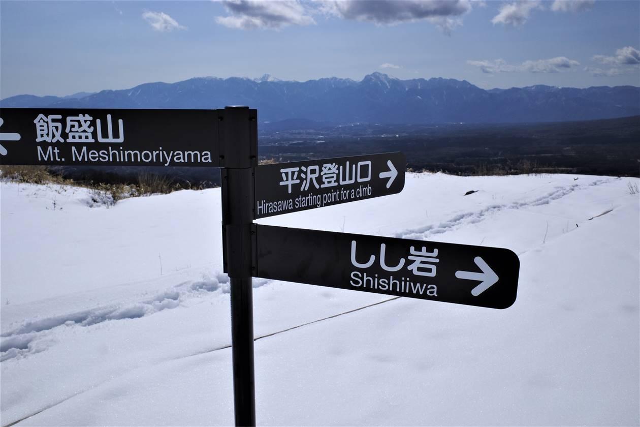 飯盛山から平沢登山口へ下山