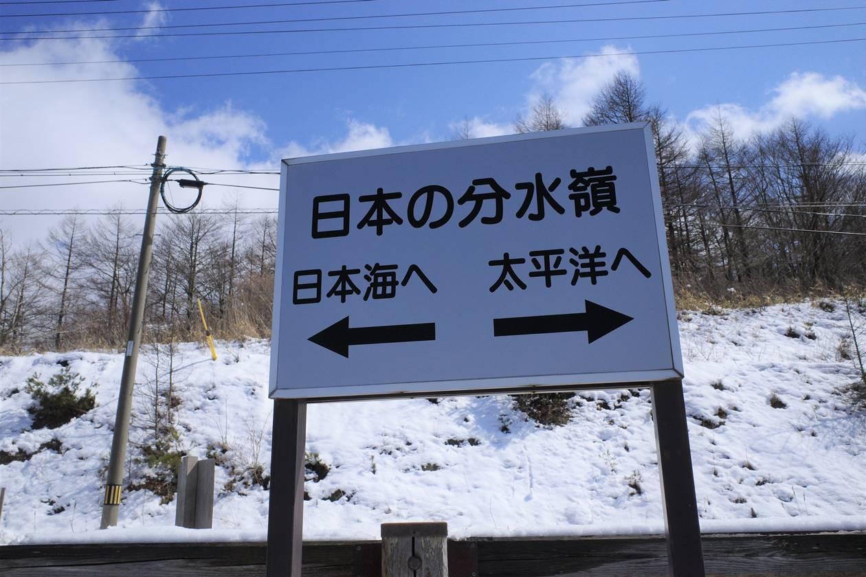 平沢峠 日本の分水嶺