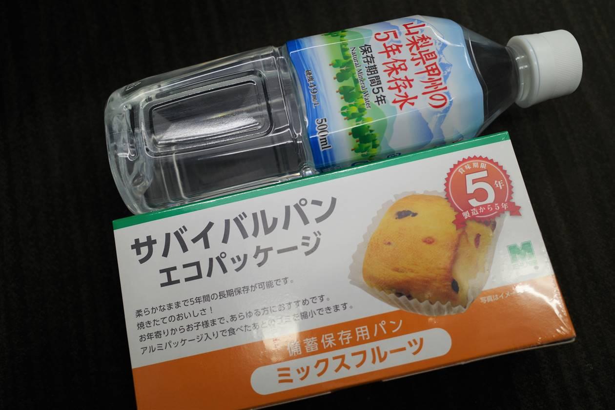 JRから配布された緊急非常時の食料