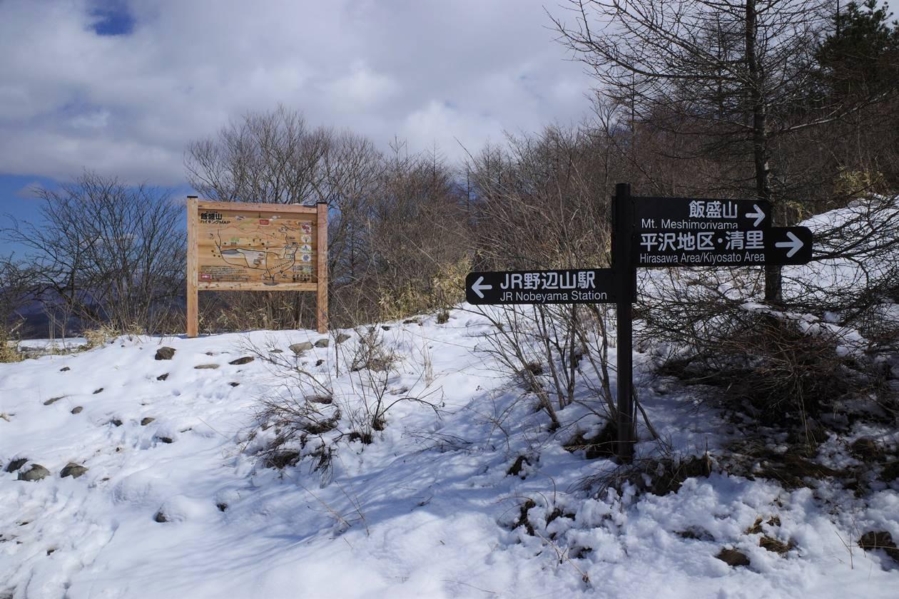 平沢峠登山口