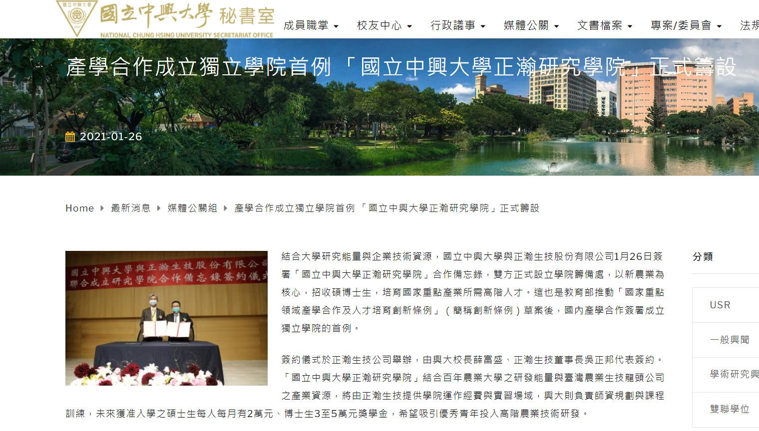 中興大學今年1月宣布和正瀚生技合作成立「正瀚研究學院」。(圖片取自網路)