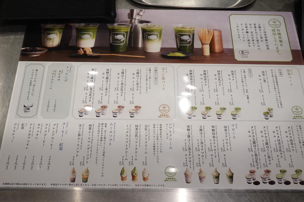 抹茶茶廊(東長崎)