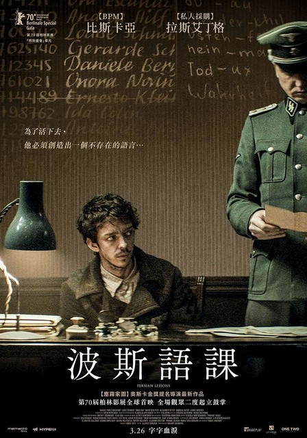 Movie poster & stills of Belarus movie《波斯語課》(Persian Lessons)will be launching from Mar 26 onwards in Taiwan.