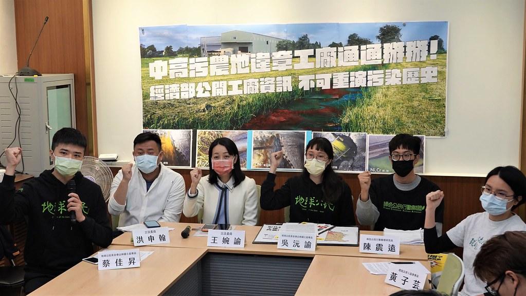 地球公民基金會、綠色公民行動聯盟等環保團體與立委今(23日)舉行記者會。孫文臨攝