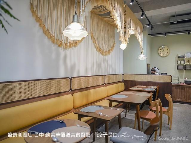 盛食咖哩店 台中 勤美草悟道美食餐廳