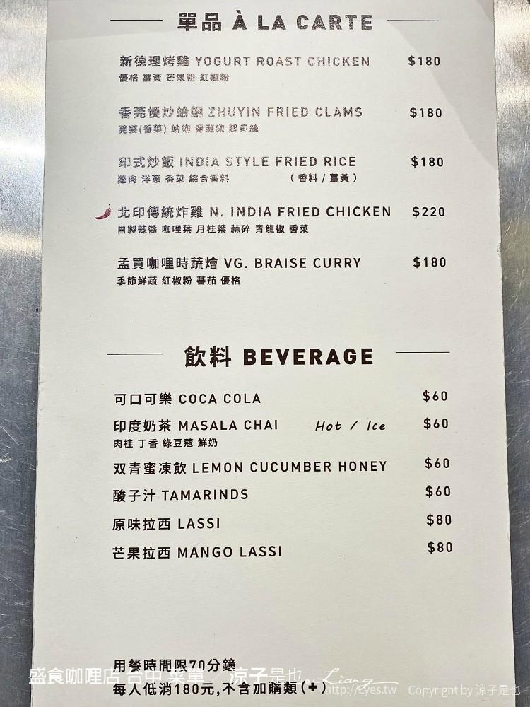 盛食咖哩店 台中 菜單