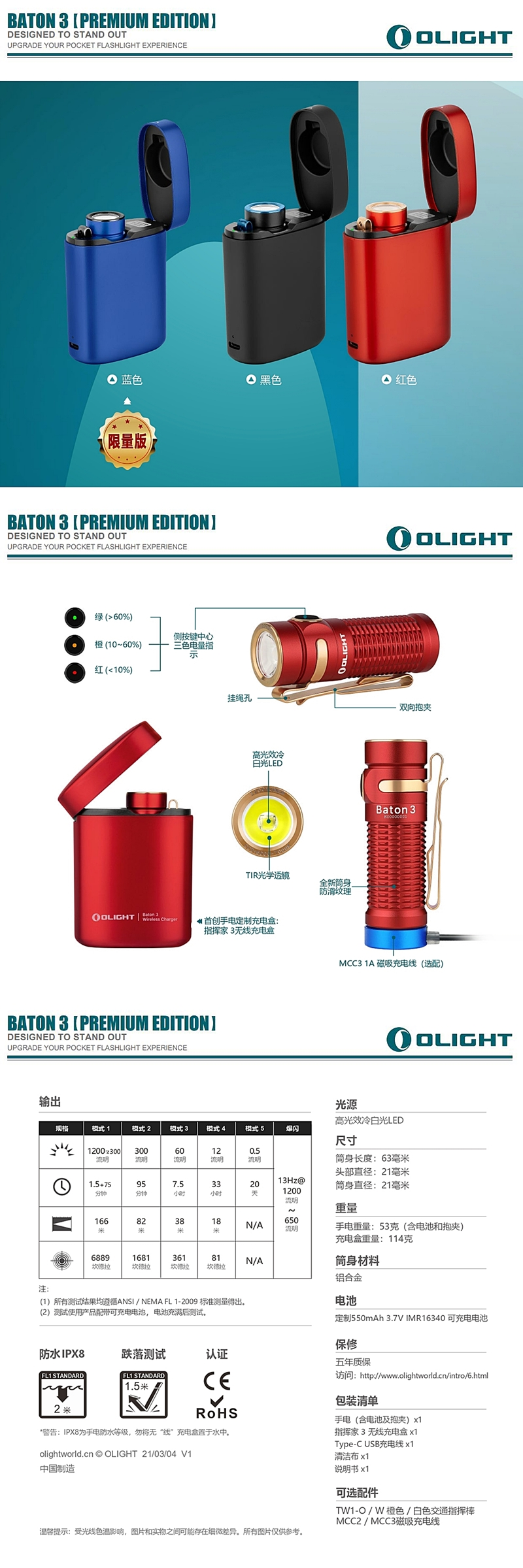 Olight Baton 3 Premium Edition  1,200 lumens powerful Baton 3 and portable wireless charger (2)