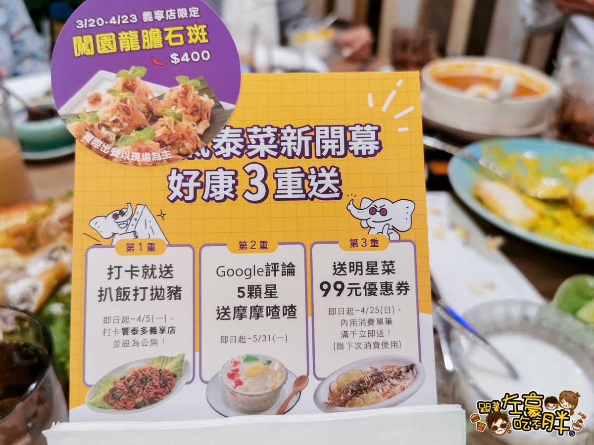 饗泰多Siam More泰式風格餐廳 義享天地美食 -60