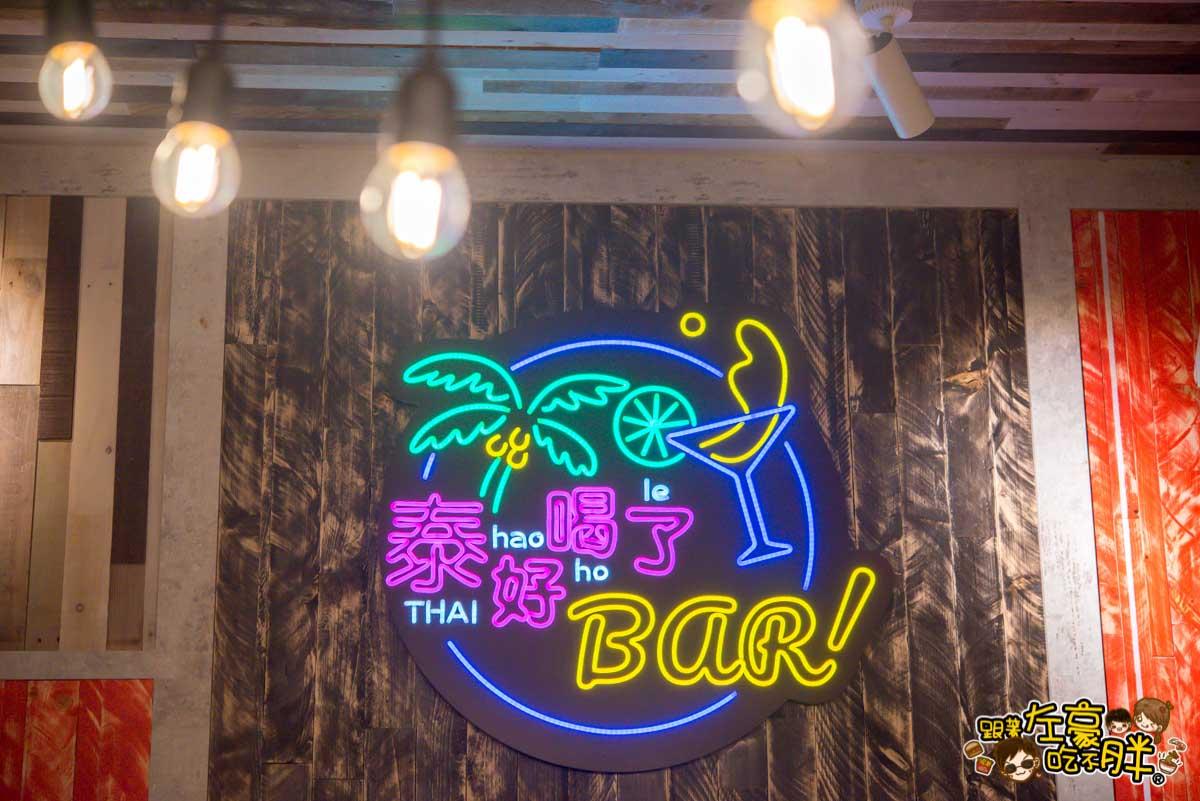 饗泰多Siam More泰式風格餐廳 義享天地美食 -5