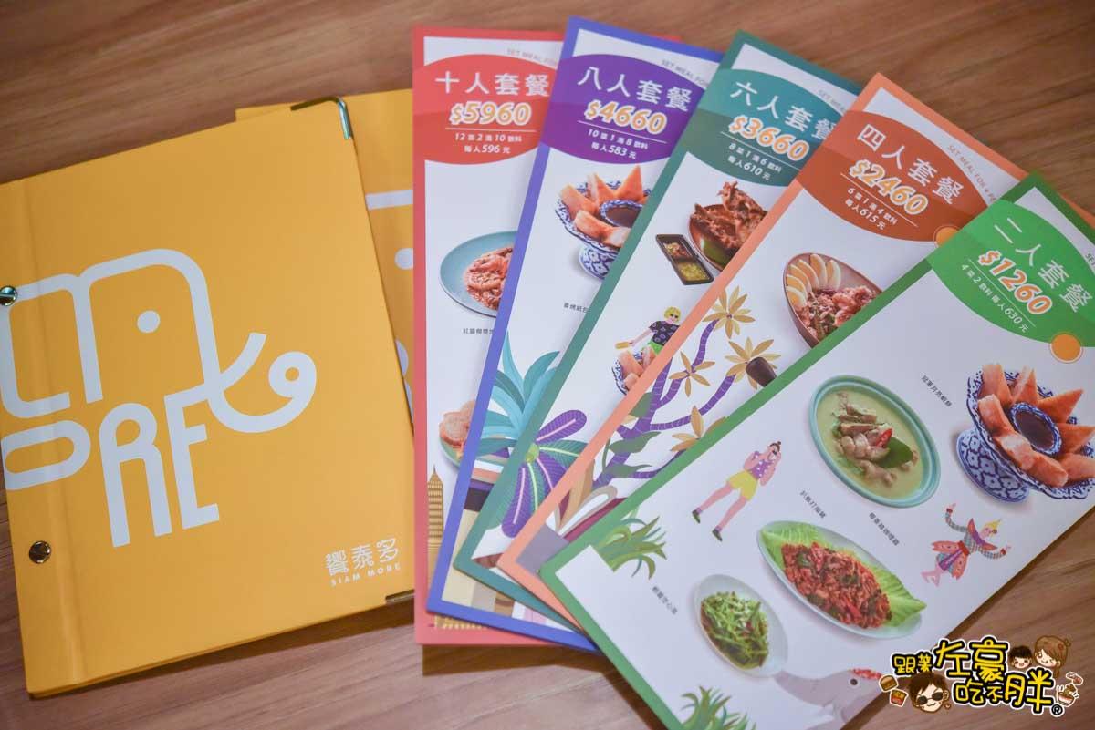 饗泰多Siam More泰式風格餐廳 義享天地美食 -6