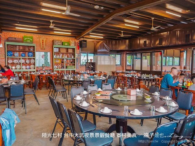陸光七村 台中大坑夜景景觀餐廳 眷村美食