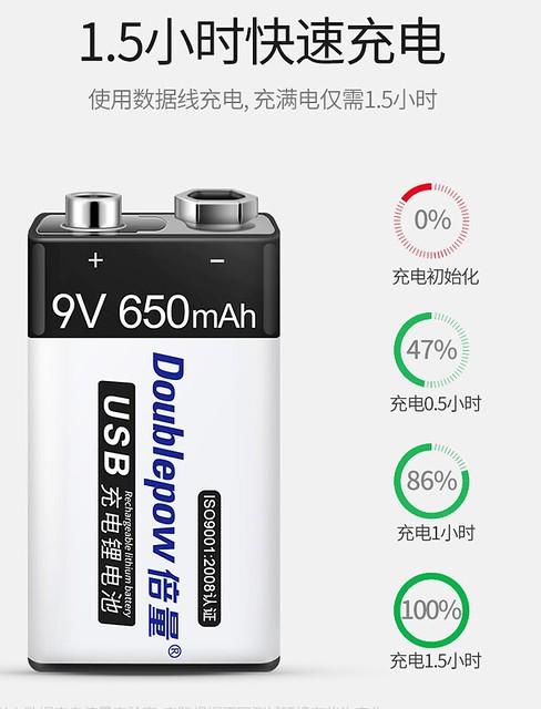 倍量9v充电电池大容量USB锂电池9伏充电器麦克风仪器万能表话筒-tmall_com天猫